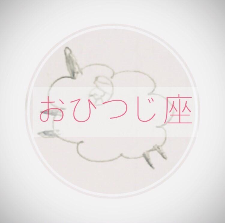 牡羊座(白羊宮):おひつじざ(はくようきゅう)